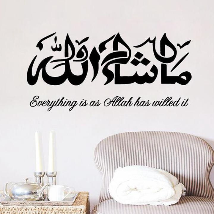 Islamic Wall Stickers Decals Murals Islamic Art Masha Allah Islamic Wall Art